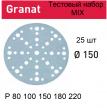 Тестовый набор MIX 25 шт Шлифовальные круги Festool  Granat D150/48 P 80 100 150 180 220 Granat-150/25-5-AM