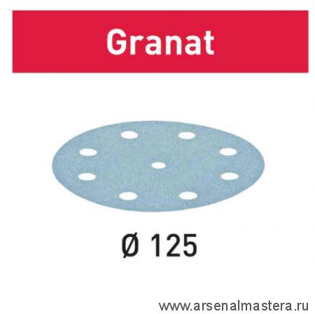 Круг шлифовальный D125 Festool Granat комплект 100 шт. STF D125/9 P 240  497173