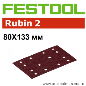 Материал шлифовальный FESTOOL  Rubin II P 40 комплект  из 50 шт. STF 80X133  RU2/50 499046