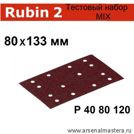 Тестовый набор MIX 30 шт Материал шлифовальный FESTOOL  Rubin II  80X133  P 40 80 120 Rubin-30-10-AM
