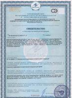 Аргоша сертификат