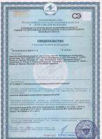 пена для ванн аргоша сертификат