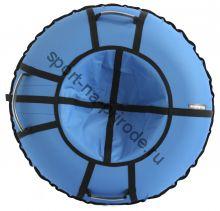Тюбинг Hubster Хайп голубой 100 см