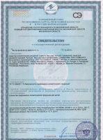 шампунь аргоша сертификат