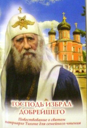 Господь избрал добрейшего. Повествование о святом патриархе Тихоне