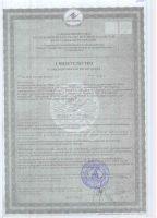 Купить концентрат Локс-эко (Арго) сертификат