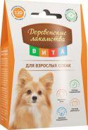 Деревенские лакомства ВИТА для взрослых собак  120таб