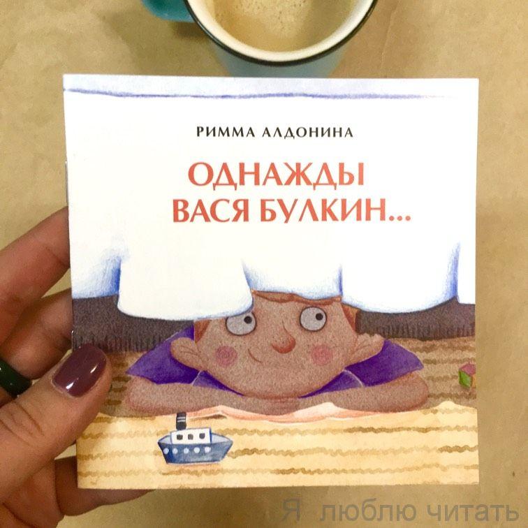 Книга «Однажды Вася Булкин...»