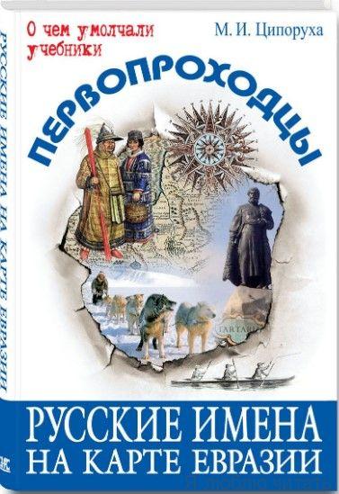 Первопроходцы. Русские имена на карте Евразии