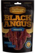 Деревенские лакомства Black angus филетто 50г