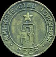 Жетон МИНТОРГА СССР №3
