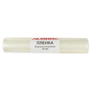 Aurora 25 микрон (10м.). Водорастворимая плёнка