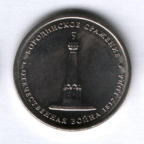 5 рублей 2012 года Бородинское сражение
