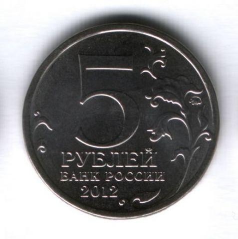 5 рублей 2012 года Сражение при Березине