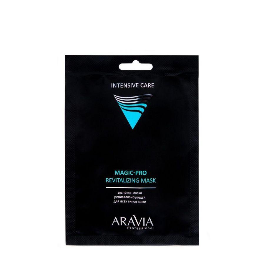 Экспресс-маска ревитализирующая для всех типов кожи Magic – PRO REVITALIZING MASK, ARAVIA Professional
