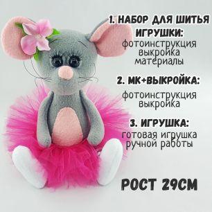 22-12 Мышка: Набор для шитья / МК+Выкройка / Игрушка