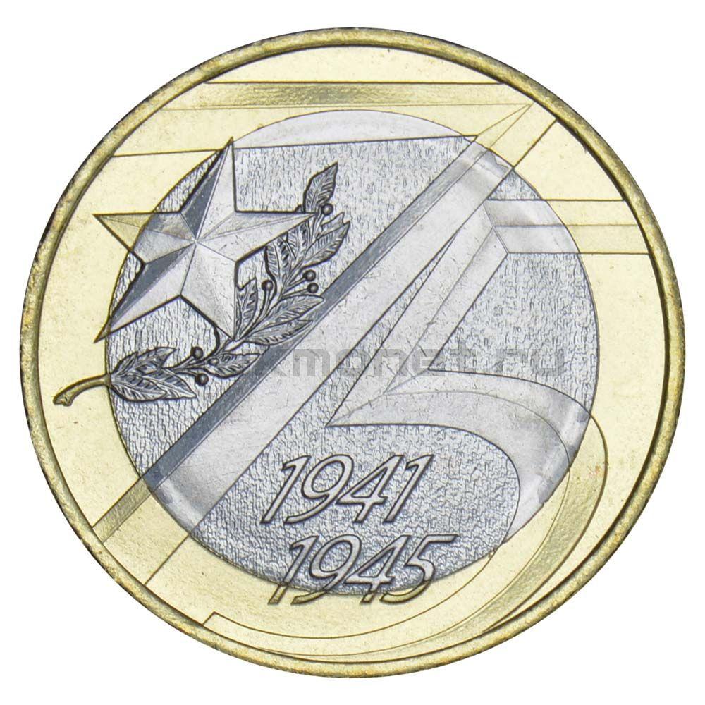 10 рублей 2020 ММД 75 лет Победе советского народа в Великой Отечественной войне UNC