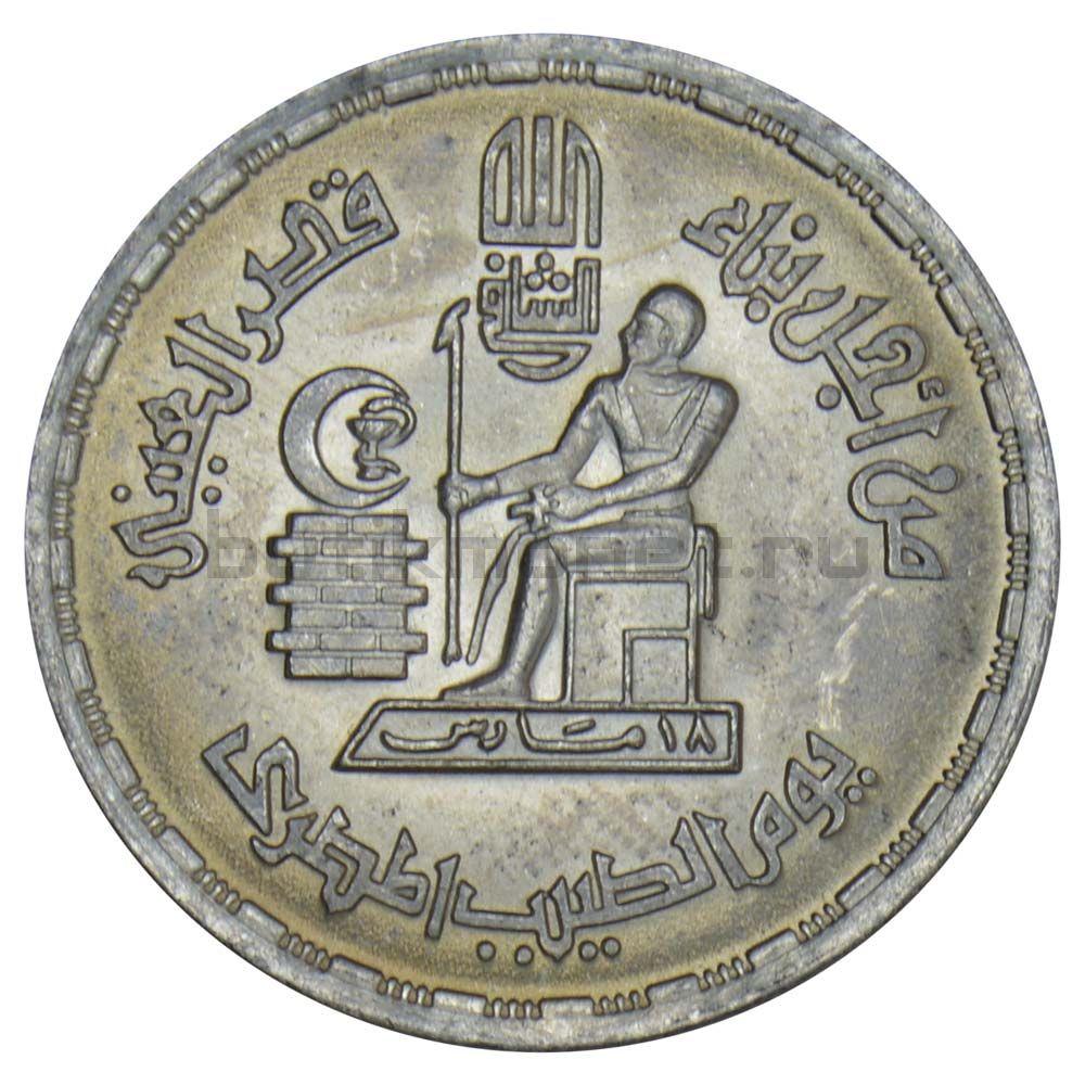 10 пиастров 1980 Египет День доктора