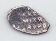 1 копейка 1613-1645 года Михаил Федорович
