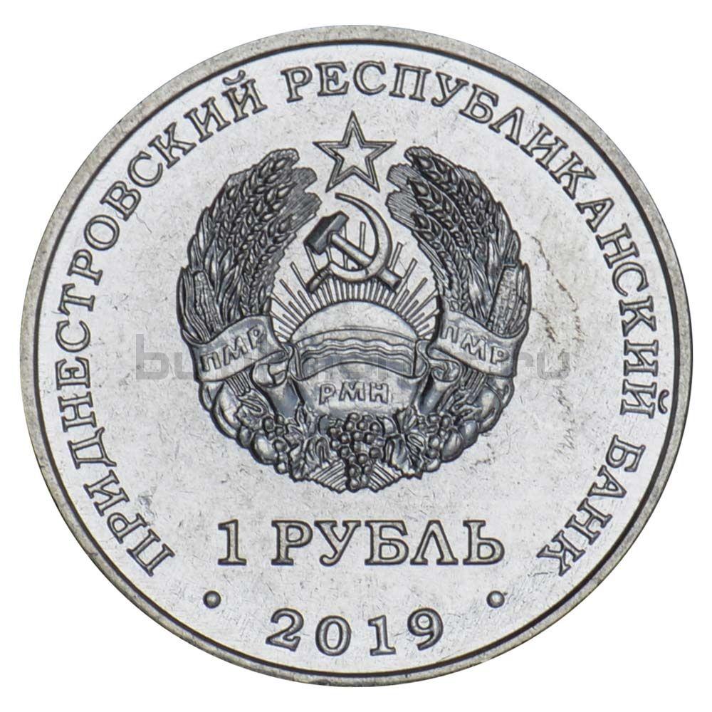 1 рубль 2019 Приднестровье Год металлической крысы (Китайский гороскоп)