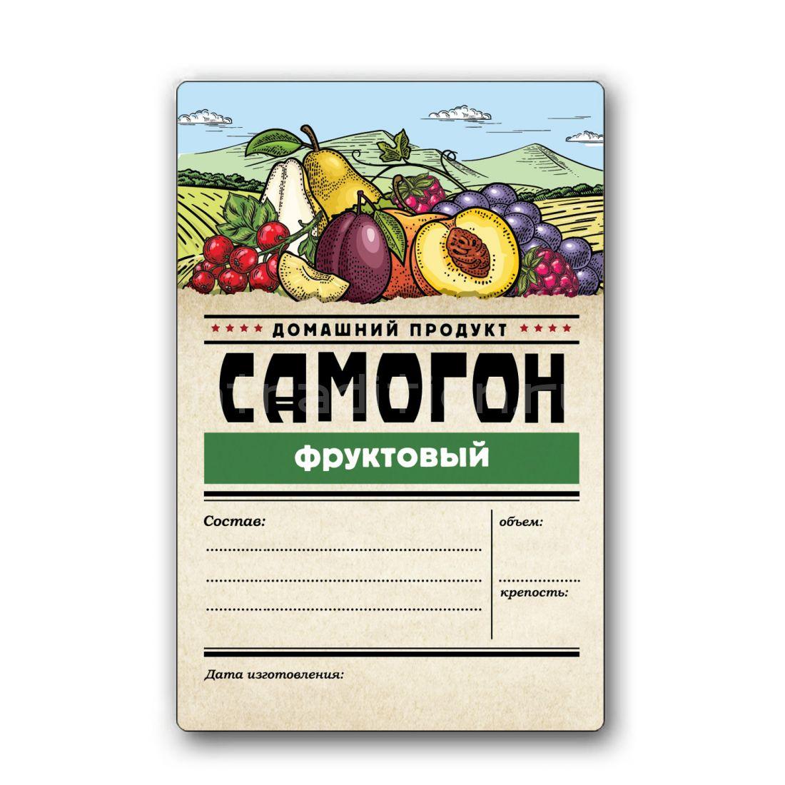 """Этикетка Серия Самогон """"Фруктовый"""" 48 шт."""