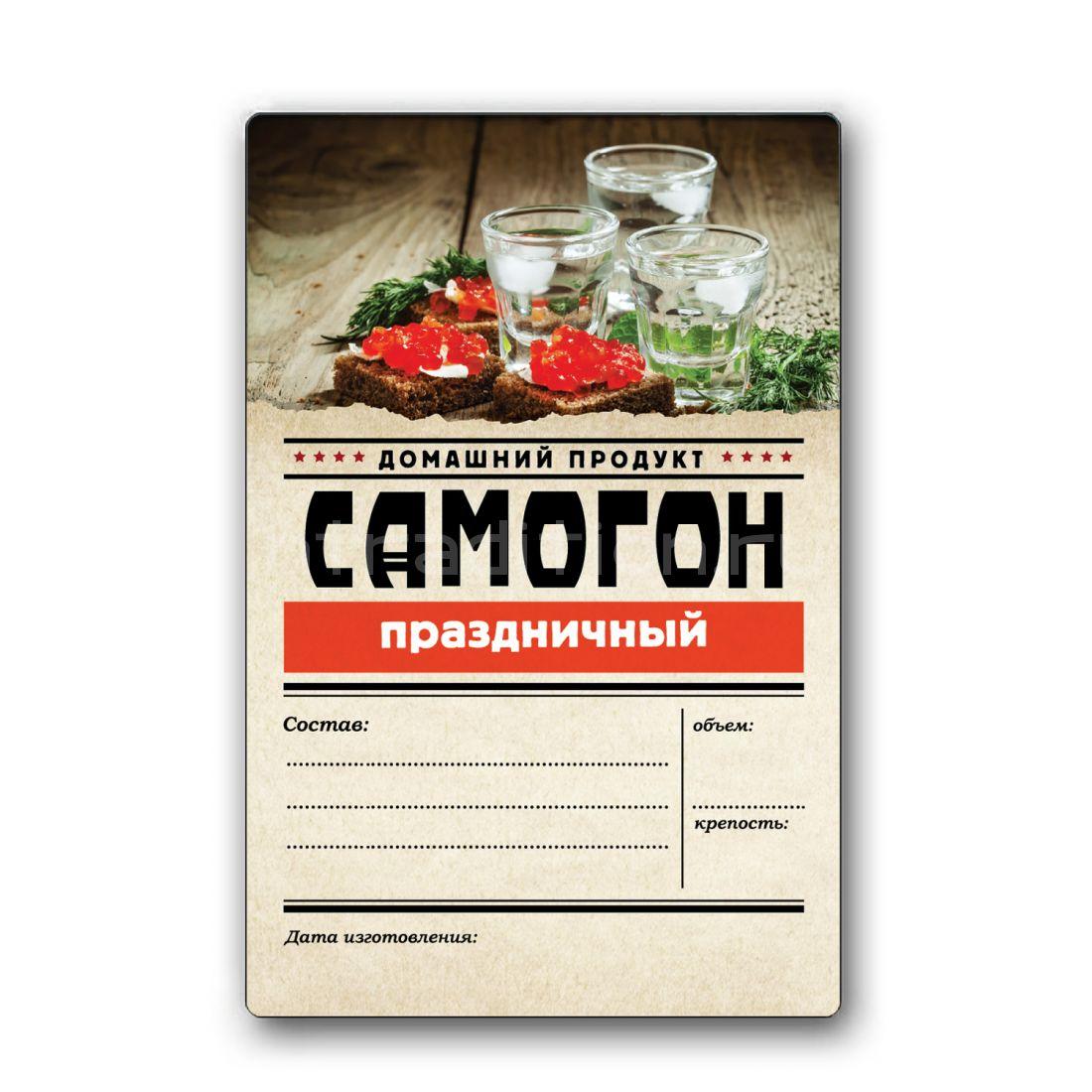 """Этикетка Серия Самогон """"Праздничный"""" 48 шт."""
