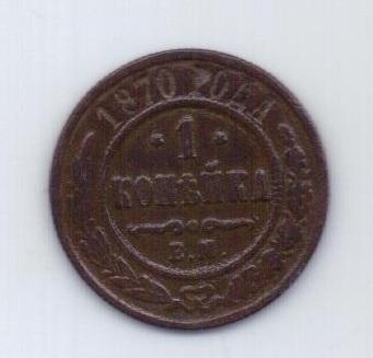 1 копейка 1870 года Редкий год