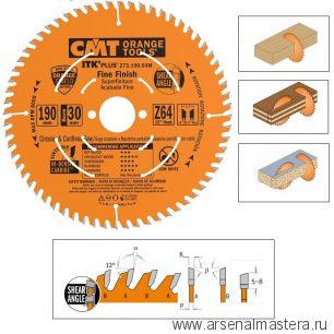 CMT 273.190.64M Пила торцовочная с тонким пропилом (пильный диск) 190x30(+20+16)x1,7/1,1 15гр 10гр ATB + 8гр SHEAR Z64 универсальный
