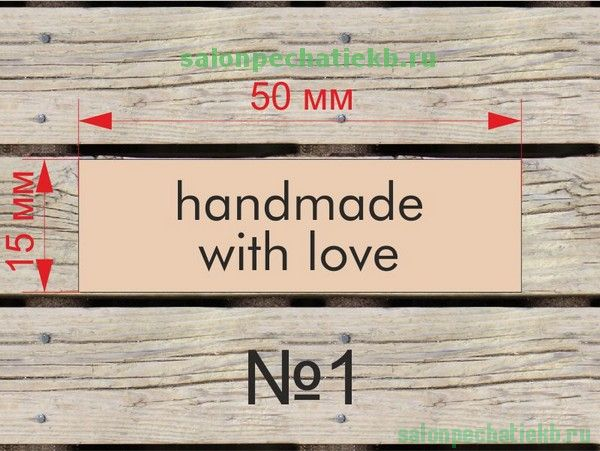 Ярлык handmade with love для одежды, размер 15*50 мм
