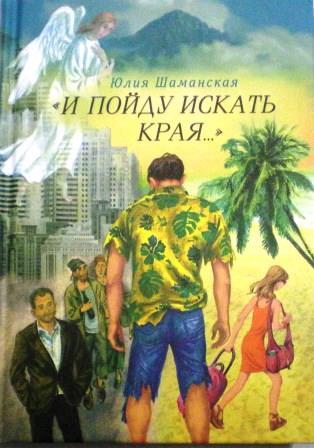 """""""И пойду искать края..."""" Роман. Юлия Шаманская. Православная книга для души"""