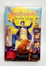 Настольная игра Cosmodrome Games Имаджинариум Прайм-Тайм