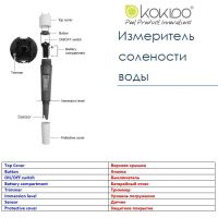 Тестер Kokido K975CS цифровой солеметр