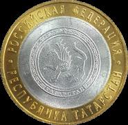 10 РУБЛЕЙ 2005 ГОДА - ТАТАРСТАН СпМД (МЕШКОВАЯ) UNC
