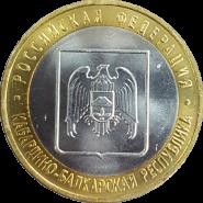 10 РУБЛЕЙ 2008 ГОДА - Кабардино-Балкарская область ММД (МЕШКОВАЯ) UNC