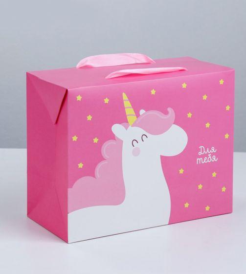 Пакет–коробка «Для тебя», 23 × 18 × 11 см