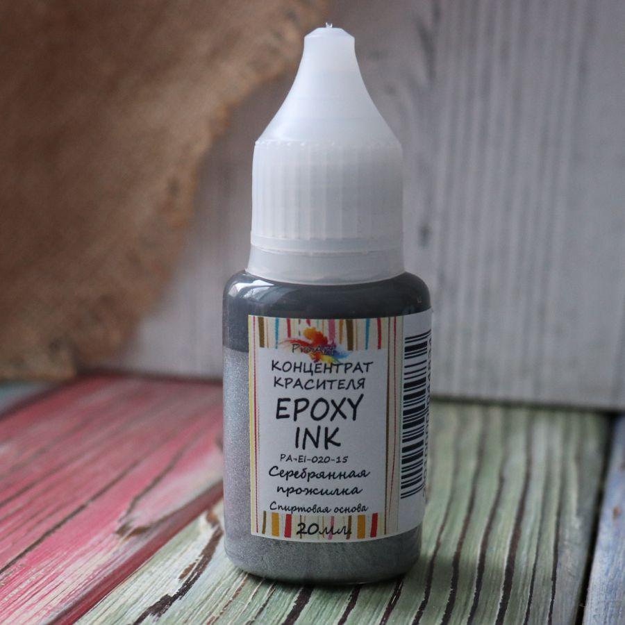 Краситель Epoxy ink, Pro Art,  цвет серебряная прожилка, 20 мл
