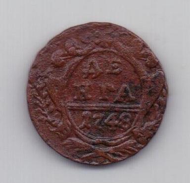 деньга 1748 года