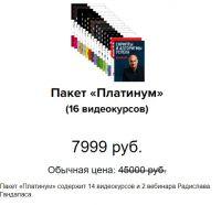 Зимняя распродажа - пакет Платинум. 16 видеокурсов (Радислав Гандапас)