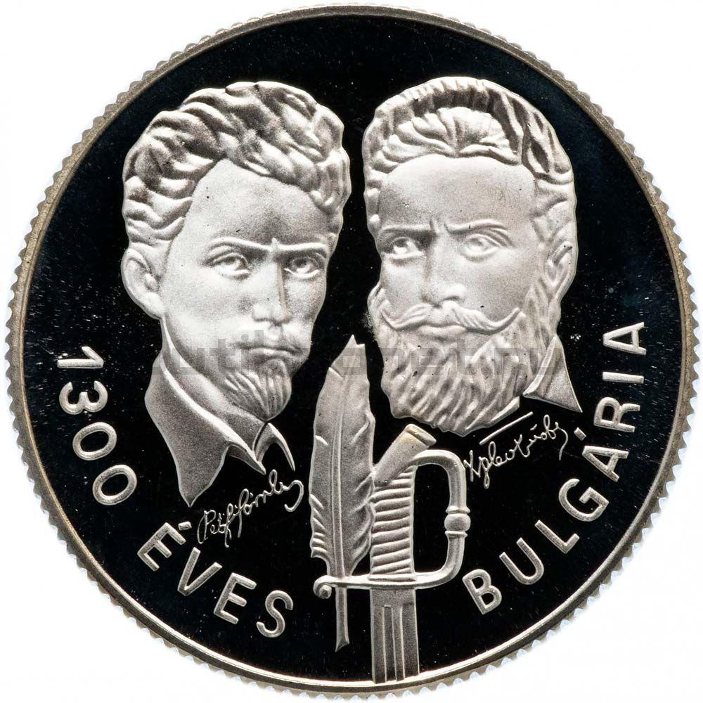 100 форинтов 1981 Венгрия 1300 лет Болгарии