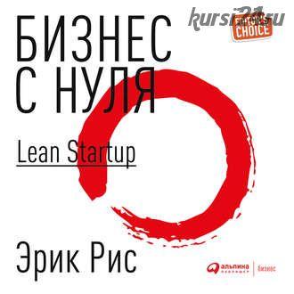 [Аудиокнига] Бизнес с нуля. Метод Lean Startup для быстрого тестирования идей (Эрик Рис)