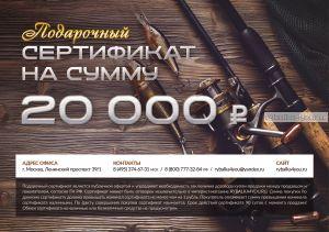 Подарочный сертификат 20 000 рублей