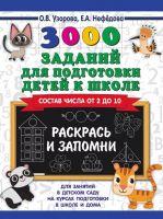 3000 заданий для подготовки ребенка к школе (Узорова, Нефедова)
