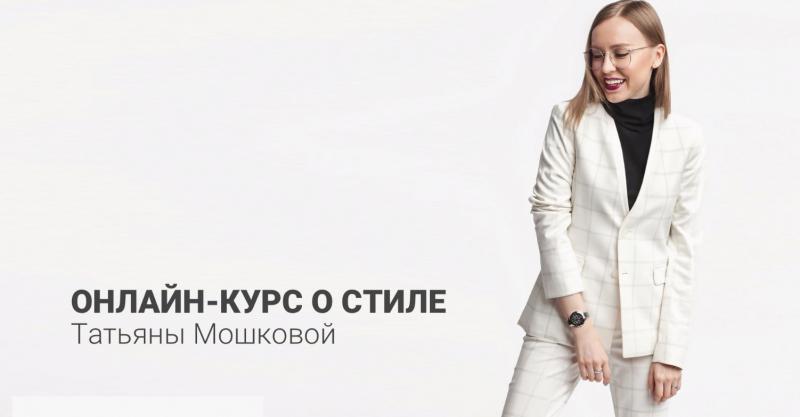 [Hellomoda] Онлайн курс стилистов (Татьяна Мошкова) скачать почти бесплатно, отзывы kursi24.ru