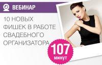 10 новых фишек в работе свадебного организатора (Ольга Ермилова)