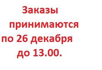 Заказы, принятые после 13.00, будут доставлены 10 января 2020 года.