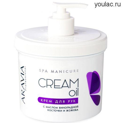 Крем для рук Cream Oil с маслом виноградной косточки и жожоба, 550 мл, ARAVIA Professional