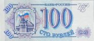 100 РУБЛЕЙ Россия 1993 год. UNC/Пресс серая бумага