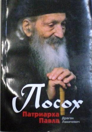 Посох патриарха Павла