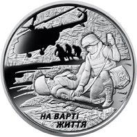На страже жизни 10 гривен Украина 2019