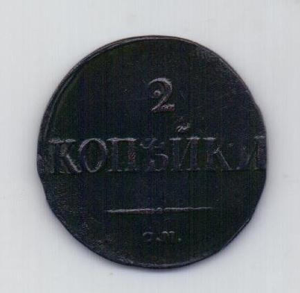 2 копейки 1839 года СМ